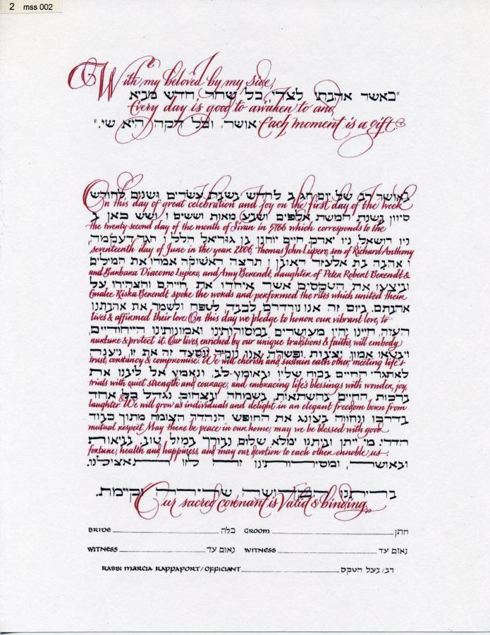 Hebrew and English Ketubot (Gorst Studio)