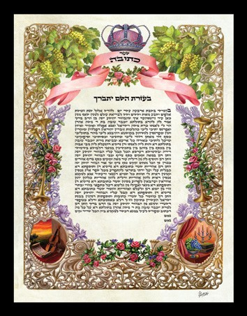 Art Chazin Best Traditional Ketubah
