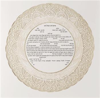 Chantilly Papercut Ketubah (Daniel Azoulay)