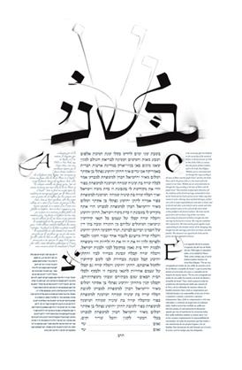 The Oded Ezer Ketubah (Oded Ezer)