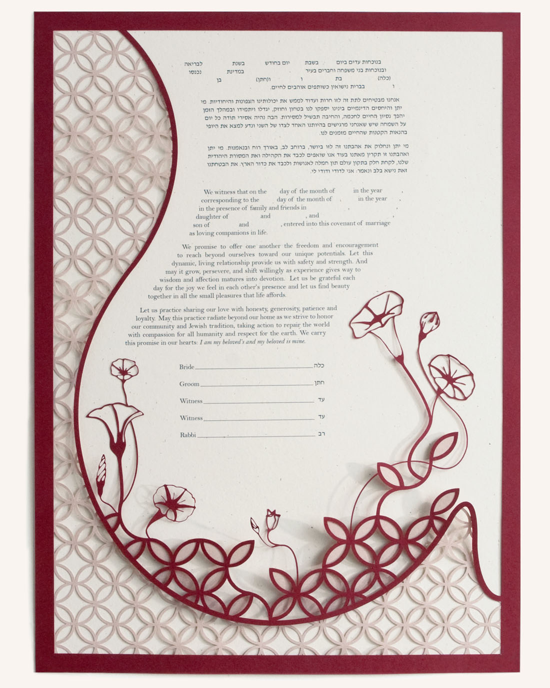 Double Wedding Ring Ketubah (Love By Leya)