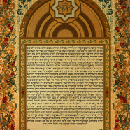 The Amsterdam Ketubah (Orthodox Ketubot)