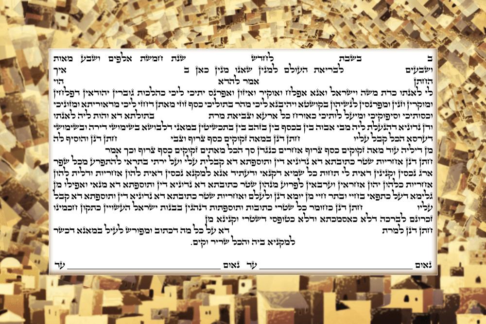 The Simple Ketubot (Orthodox Ketubot)
